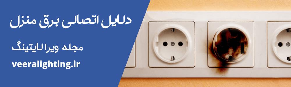 دلایل اتصالی برق منزل