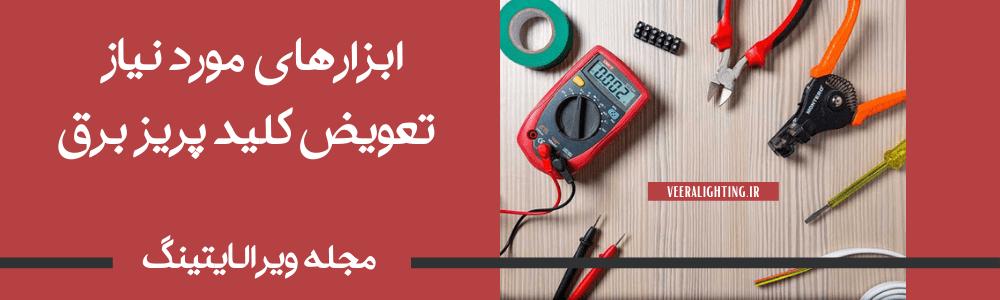 ابزارهای تعویض کلید پریز برق