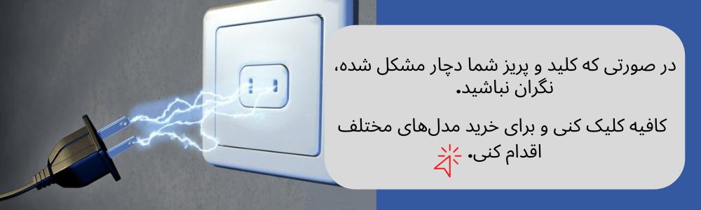 دلایل مشکلات برقی ساختمان
