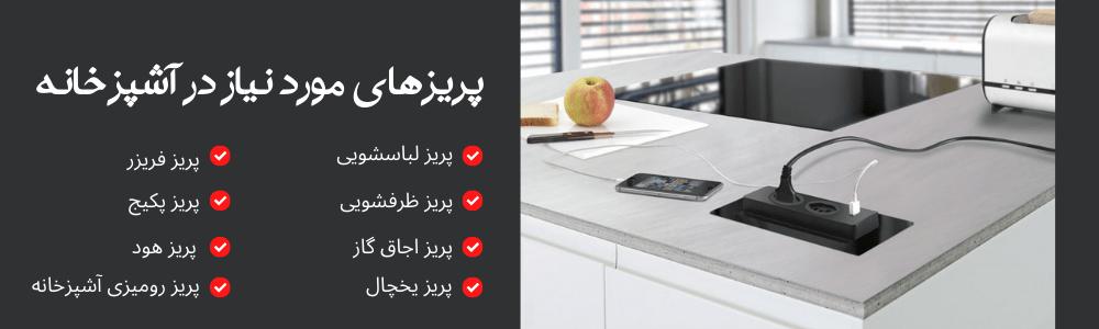 پریزهای مورد نیاز آشپزخانه