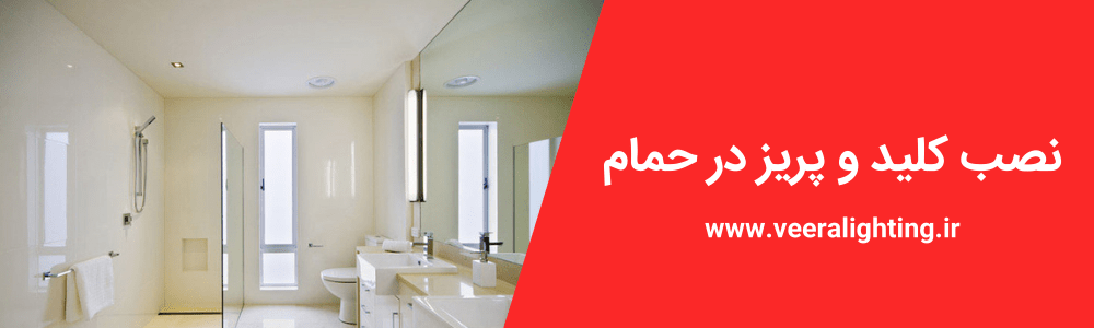 نصب کلید و پریز در حمام