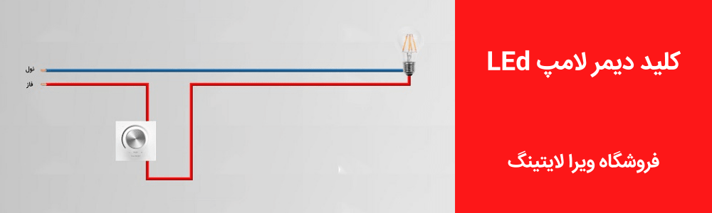 کلید دیمر لامپ LED