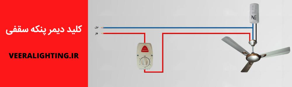 کلید دیمر پنکه سقفی